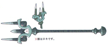 weapon_trident_ff9.jpg