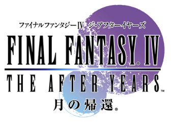 The After Years logo